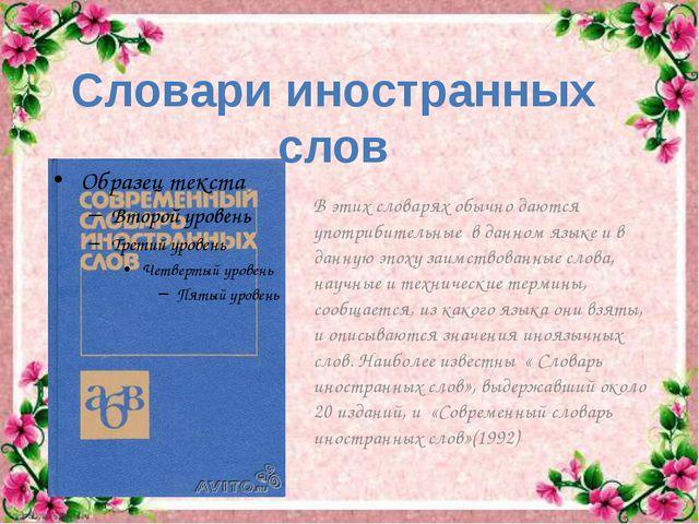 В этих словарях обычно даются употрибительные в данном языке и в данную эпоху...