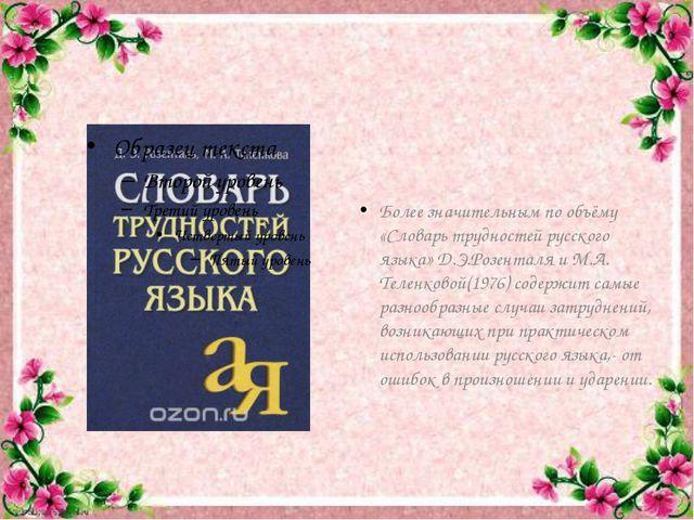 Более значительным по объёму «Словарь трудностей русского языка» Д.Э.Розентал...