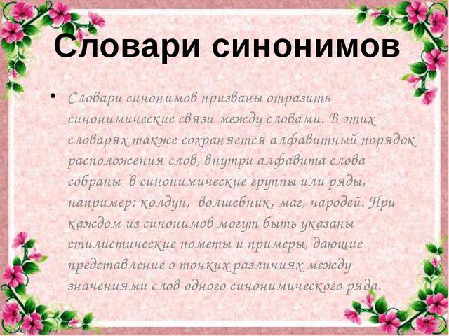 Словари синонимов призваны отразить синонимические связи между словами. В эти...