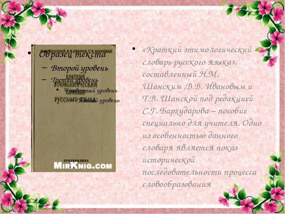 «Краткий этимологический словарь русского языка», составленный Н.М. Шанским ,...