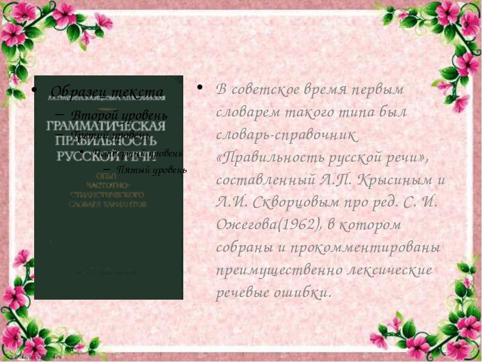 В советское время первым словарем такого типа был словарь-справочник «Правиль...