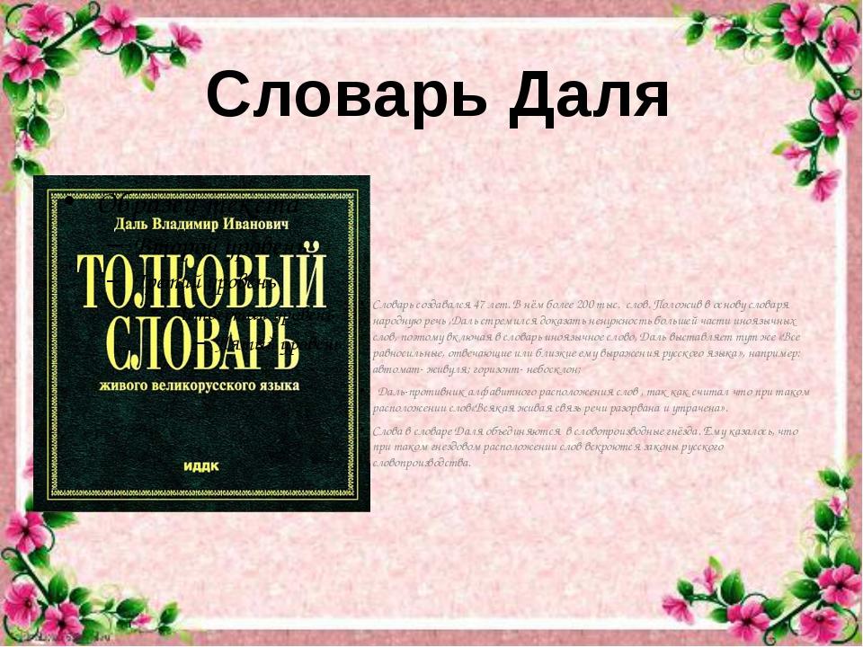 Словарь создавался 47 лет. В нём более 200 тыс. слов. Положив в основу словар...