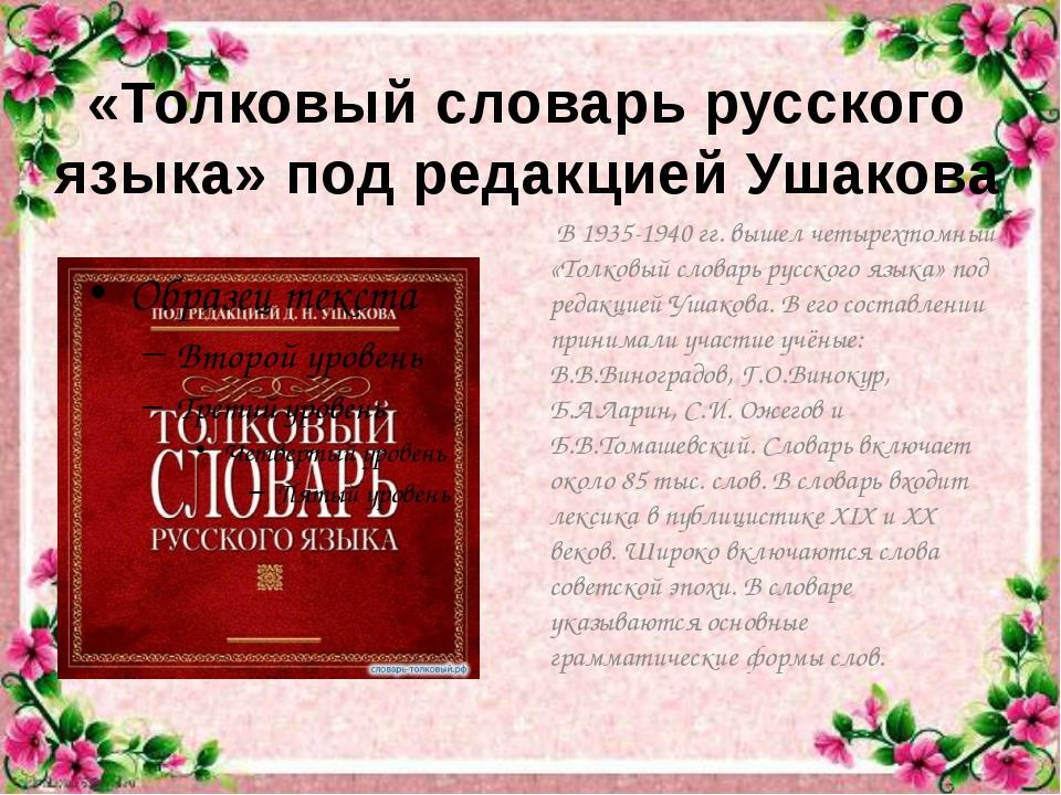 В 1935-1940 гг. вышел четырехтомный «Толковый словарь русского языка» под ре...