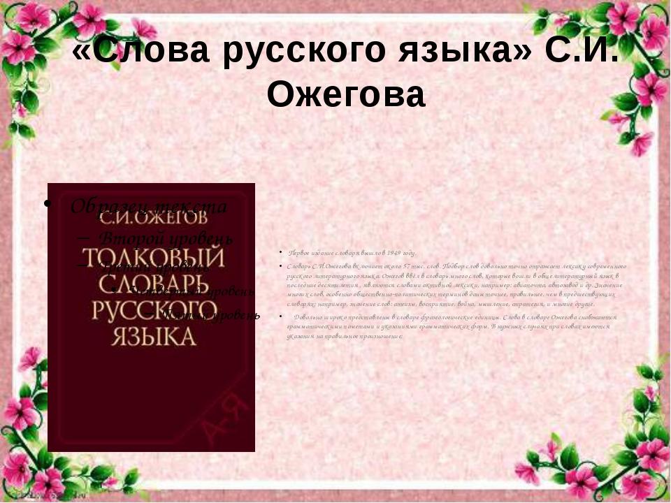 Первое издание словаря вышло в 1949 году. Словарь С.И.Ожегова включает около...