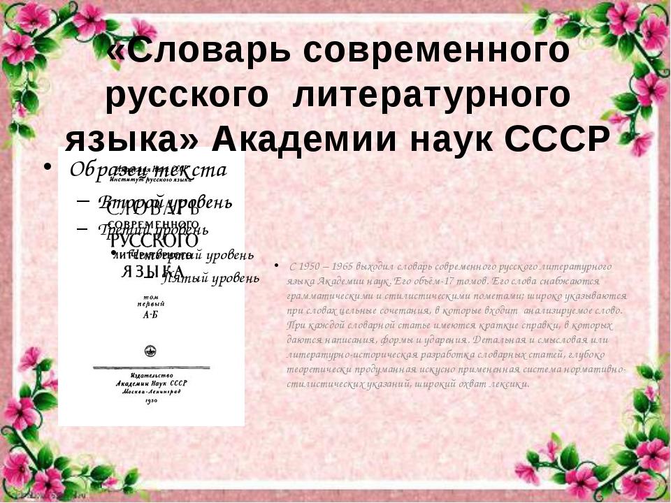 С 1950 – 1965 выходил словарь современного русского литературного языка Акад...