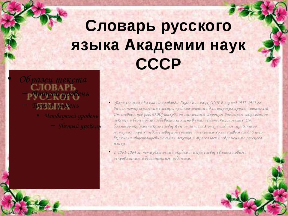 Параллельно с большим словарём Академии наук СССР в период 1957-1961 гг. выш...
