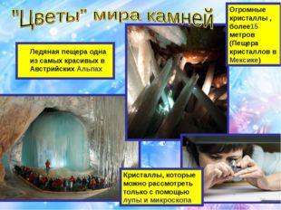 Ледянаяпещера одна из самых красивых в АвстрийскихАльпах Огромные кристалл