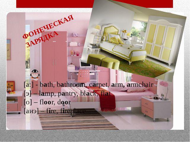 ФОНЕЧЕСКАЯ ЗАРЯДКА [a:] - bath, bathroom, carpet, arm, armchair [э] – lamp, p...