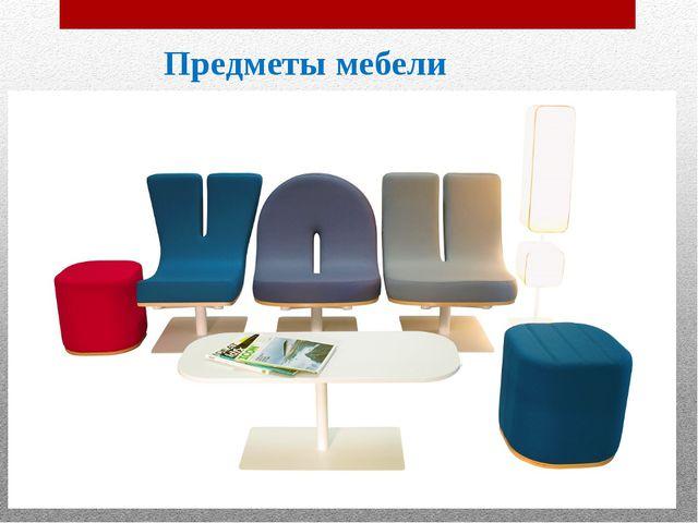 Предметы мебели