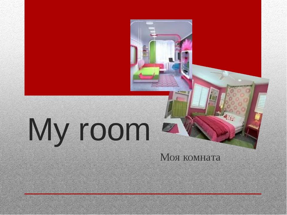 My room Моя комната