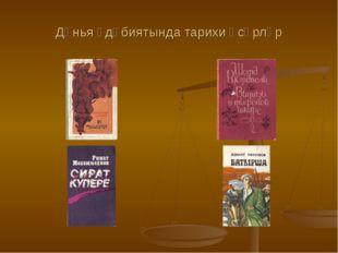 Дөнья әдәбиятында тарихи әсәрләр