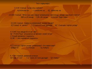 Тест сораулары 1.Н.Фәттахның туган елы кайчан? А)1918 нче ел Ә)1928 нче ел Б)