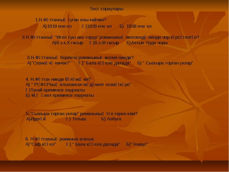 Тест сораулары 1.Н.Фәттахның туган елы кайчан? А)1918 нче ел Ә)1928 нче ел Б)...