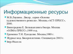 Информационные ресурсы М.В.Ляукина , Бисер, серия «Основы художественного рем