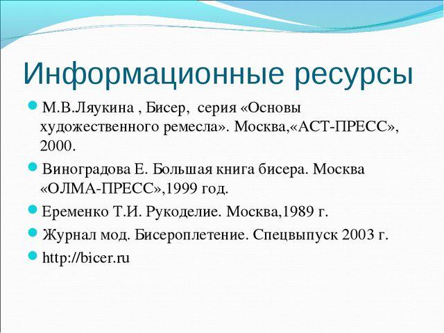 Информационные ресурсы М.В.Ляукина , Бисер, серия «Основы художественного рем...