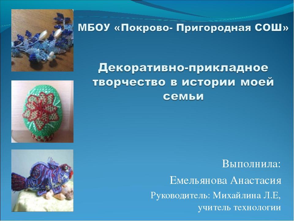 Выполнила: Емельянова Анастасия Руководитель: Михайлина Л.Е, учитель технологии