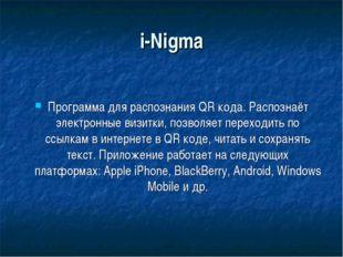 i-Nigma Программа для распознания QR кода. Распознаёт электронные визитки, по