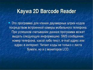 Kaywa 2D Barcode Reader Это программа для чтения двухмерных штрих-кодов посре