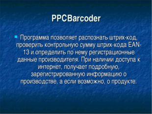 PPCBarcoder Программа позволяет распознать штрих-код, проверить контрольную с