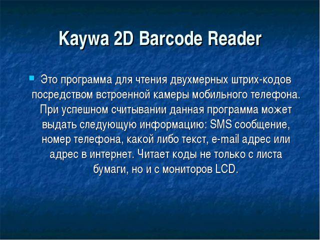 Kaywa 2D Barcode Reader Это программа для чтения двухмерных штрих-кодов посре...