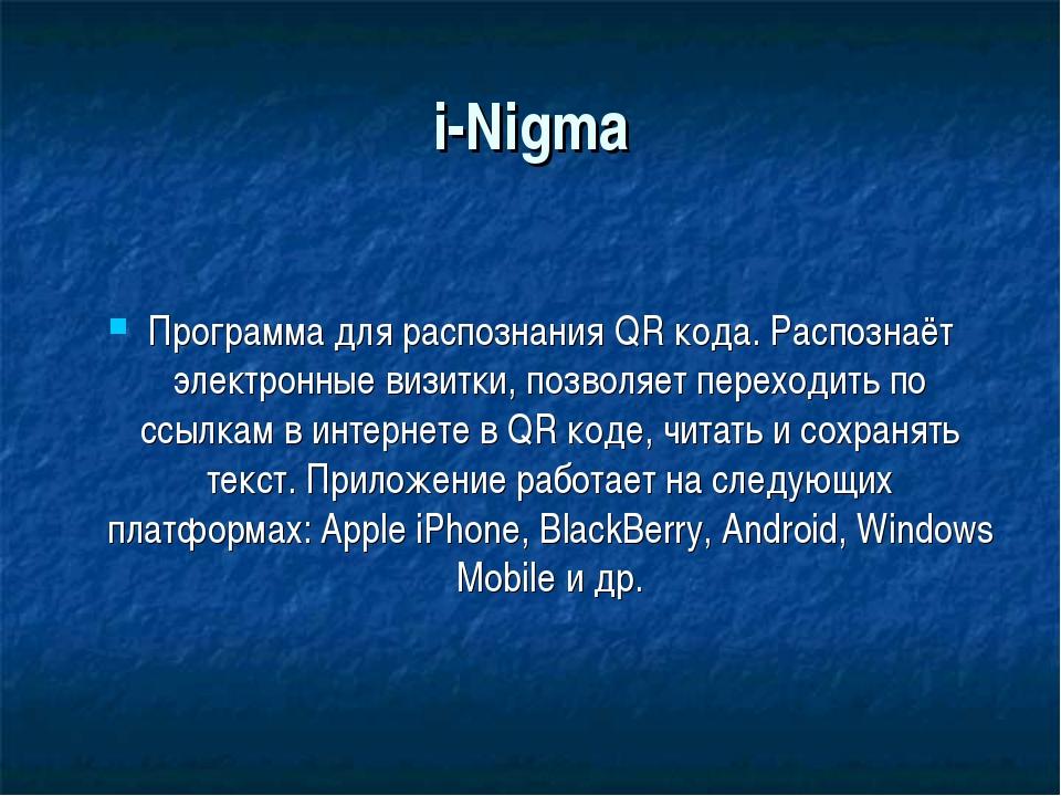 i-Nigma Программа для распознания QR кода. Распознаёт электронные визитки, по...