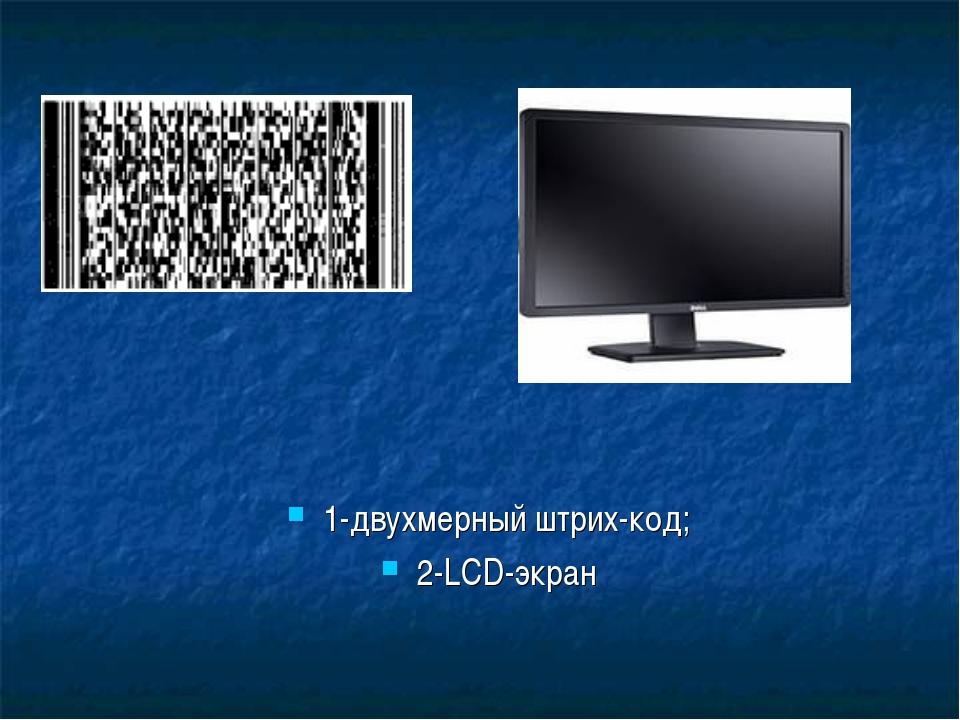 1-двухмерный штрих-код; 2-LCD-экран