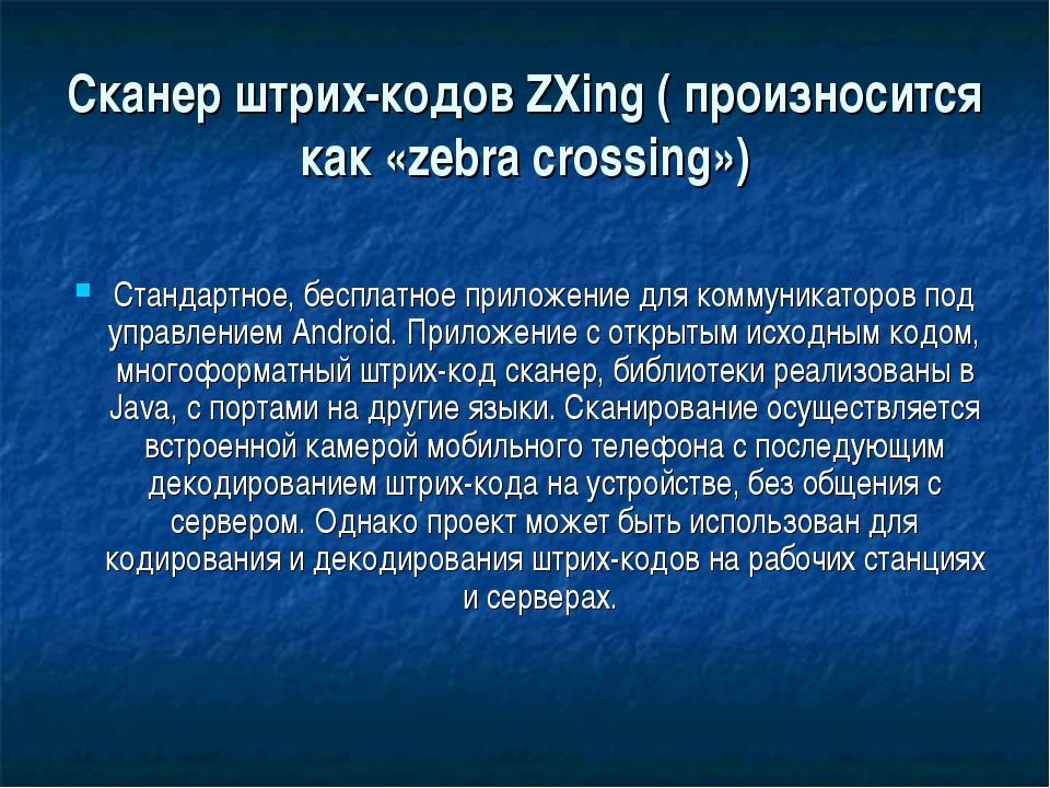 Сканер штрих-кодов ZXing ( произносится как «zebra crossing») Стандартное, бе...