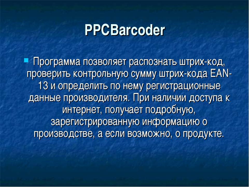 PPCBarcoder Программа позволяет распознать штрих-код, проверить контрольную с...