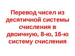 Перевод чисел из десятичной системы счисления в двоичную, 8-ю, 16-ю систему с