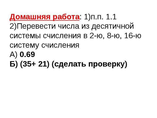 Домашняя работа: 1)п.п. 1.1 2)Перевести числа из десятичной системы счисления...