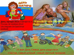 День матери 2014 отмечается в России 30 ноября 2014г (последнее воскресенье н
