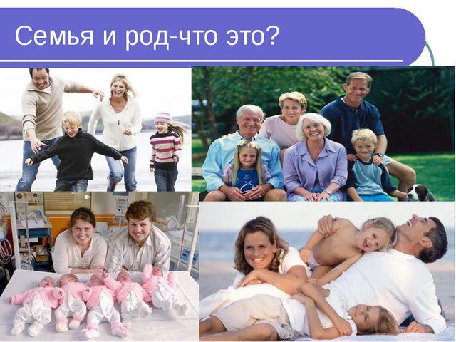 Семья и род-что это?