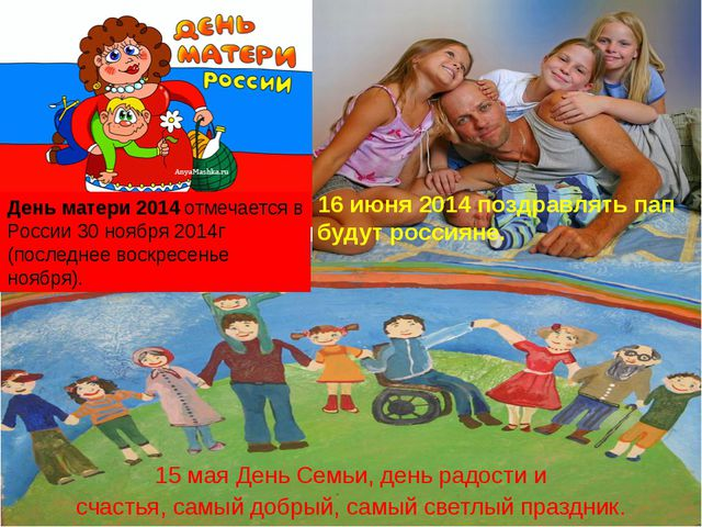 День матери 2014 отмечается в России 30 ноября 2014г (последнее воскресенье н...