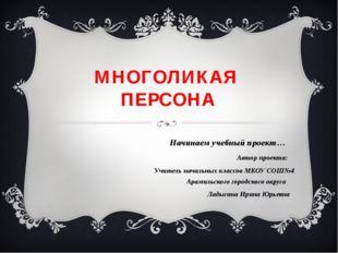 Начинаем учебный проект…  Автор проекта: Учитель начальных классов МКОУ СОШ№