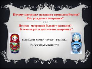Почему матрешку называют символом России? Как рождается матрешка? Почему матр