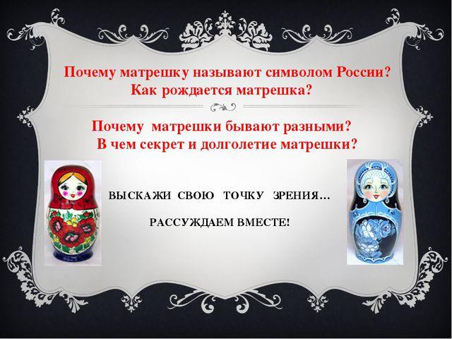Почему матрешку называют символом России? Как рождается матрешка? Почему матр...