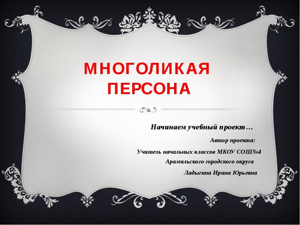 Начинаем учебный проект…  Автор проекта: Учитель начальных классов МКОУ СОШ№...