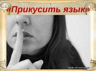«Прикусить язык»