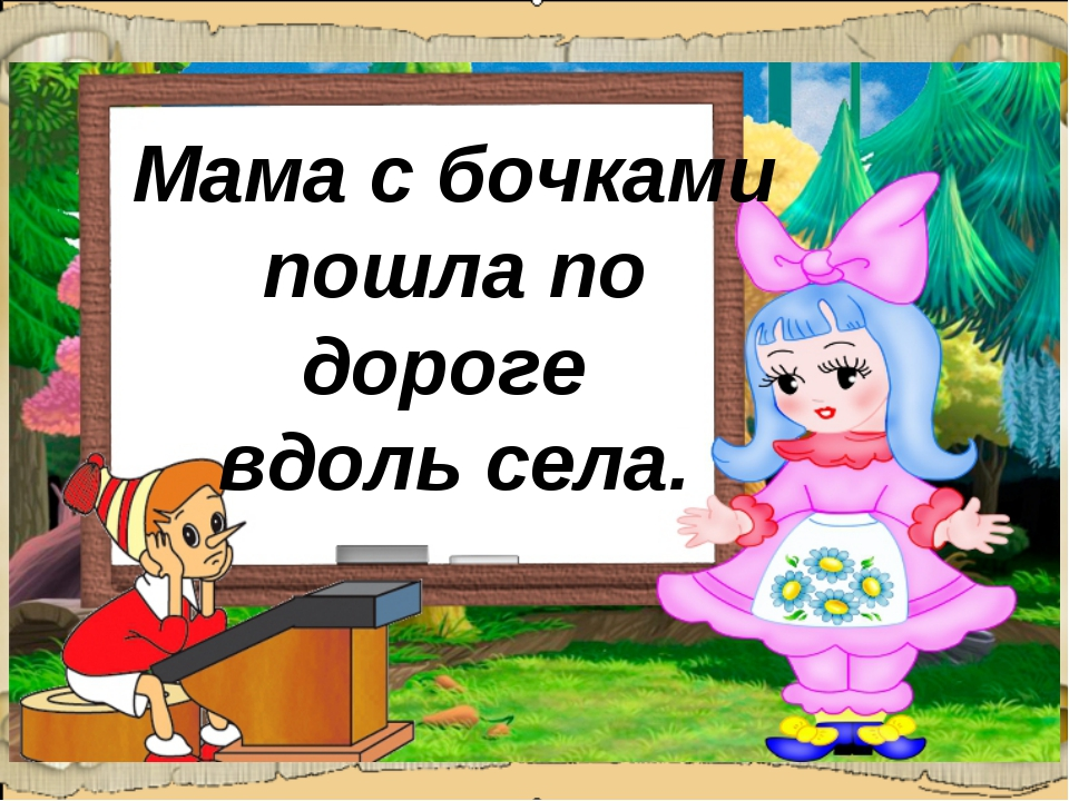 Мама с бочками пошла по дороге вдоль села.