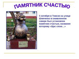 5 октября в Томске на улице Шевченко в оживленном сквере был установлен памят