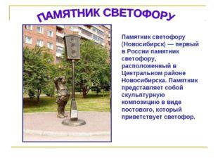 Памятник светофору (Новосибирск) — первый в России памятник светофору, распол