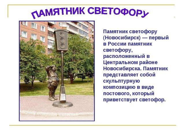 Памятник светофору (Новосибирск) — первый в России памятник светофору, распол...