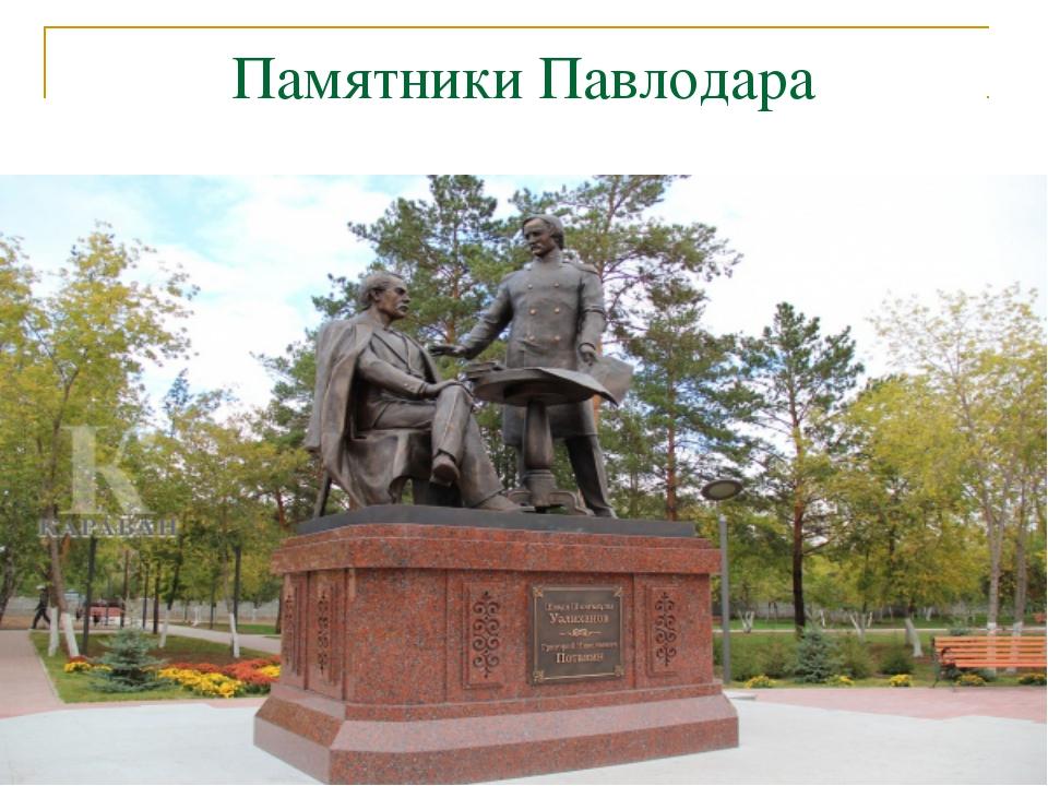 Памятники Павлодара