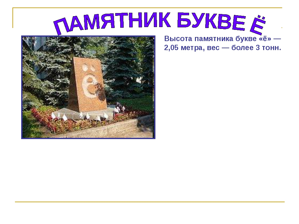 Высота памятника букве «ё» — 2,05 метра, вес — более 3 тонн.