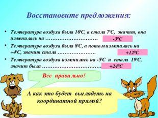 Восстановите предложения: Температура воздуха была 100С, а стала 70С, значит,