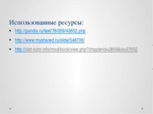 Использованные ресурсы: http://pandia.ru/text/78/059/43852.php http://www.mys