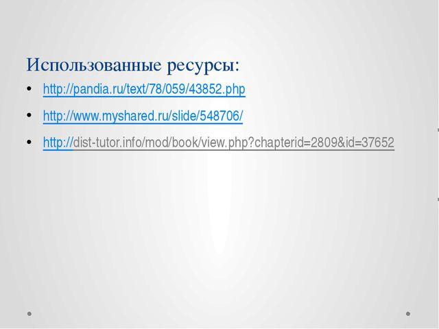 Использованные ресурсы: http://pandia.ru/text/78/059/43852.php http://www.mys...