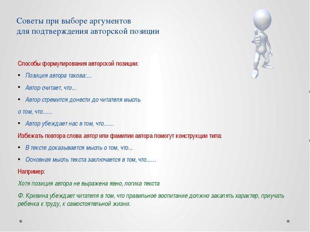 Советы при выборе аргументов для подтверждения авторской позиции Способы форм...