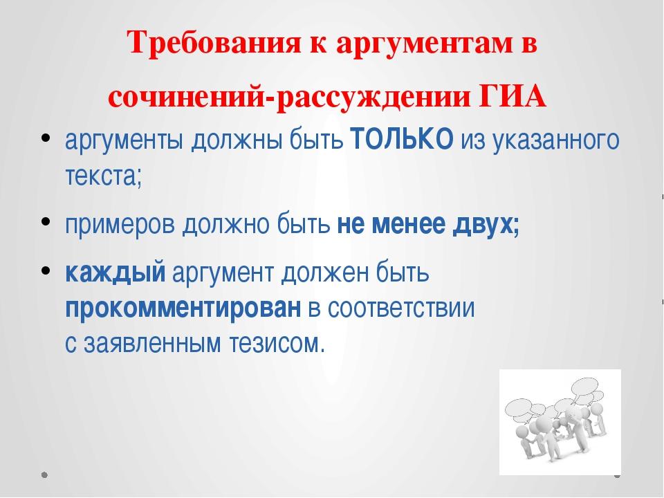 Требования к аргументам в сочинений-рассуждении ГИА аргументы должны быть ТОЛ...