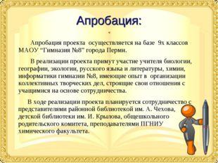 """Апробация: Апробация проекта осуществляется на базе 9х классов МАОУ """"Гимна"""